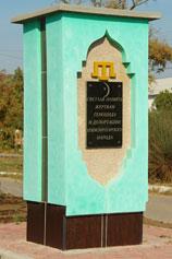 Евпатория. Село Суворовское. Памятник жертвам геноцида и депортации крымскотатарского народа