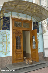 Феодосия городская Рада, вход
