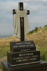 Памятник жертвам большевисткого террора