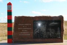 Аджимушкай. Памятник фронтовикам 95 пограничного полка особого назначения