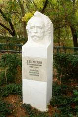 Курортное. Памятник основателю биостанции Вяземскому Терентию Ивановичу