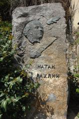 Крым. Мисхор. Памятник Натану Рахлину