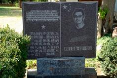 Саки. Курортный парк,  памятник врачу иглоукалывания, профессору Китайской медицины Чжан Вэй Линю