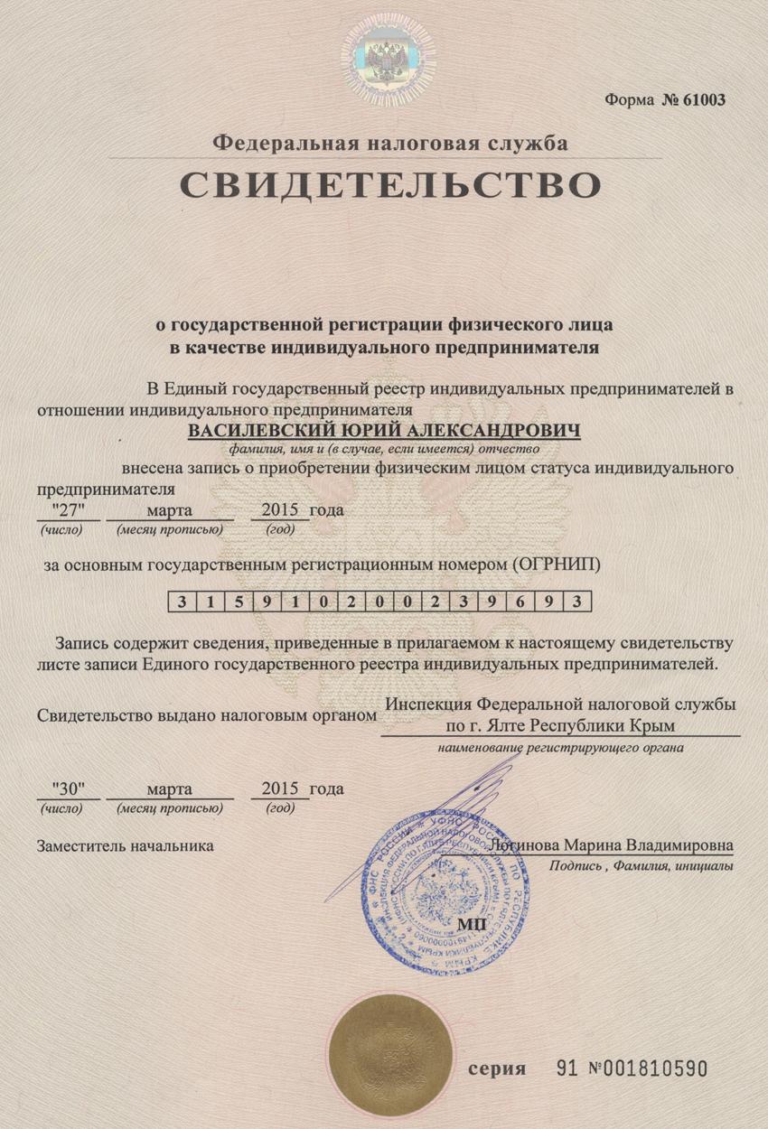 Регистрация ип гостиница госпошлина при отказе в регистрации ооо